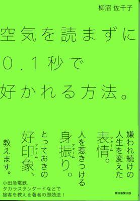柳沼 佐千子 著 『空気を読まずに0.1秒で好かれる方法』 朝日新聞出版
