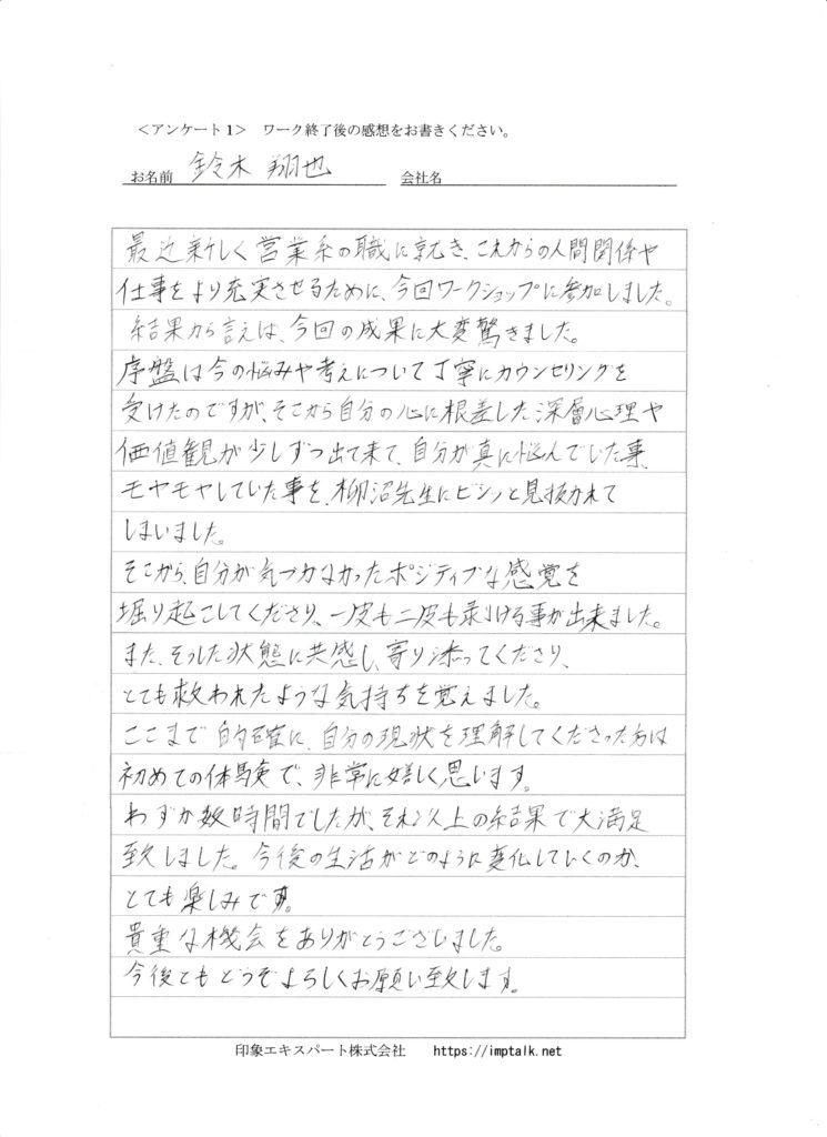鈴木 翔也 様 心理ワークの感想