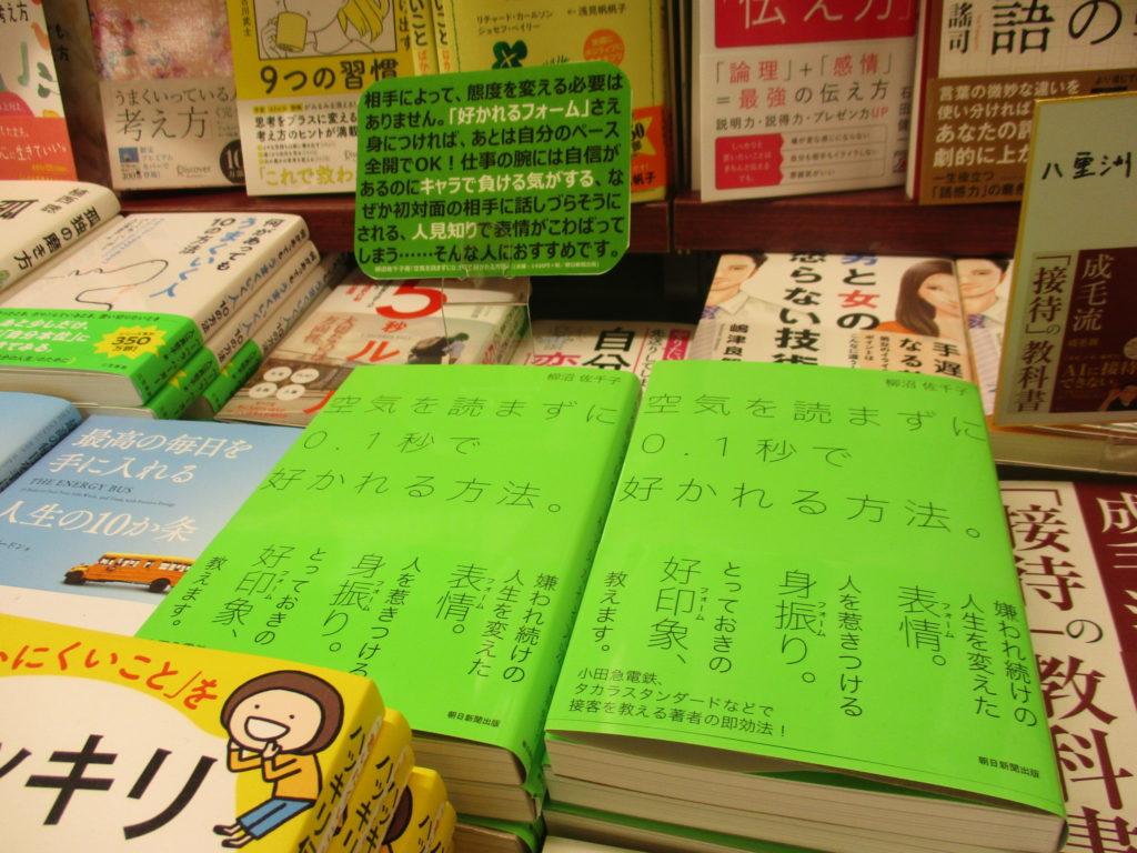 書店に並ぶ空気を読まずに0.1秒で好かれる方法。書籍
