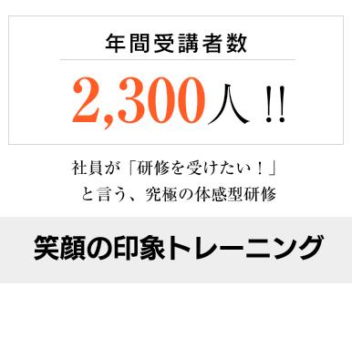 年間受講者数2300人!笑顔の印象トレーニング