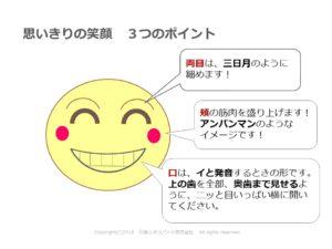 思いきりの笑顔3つのポイント